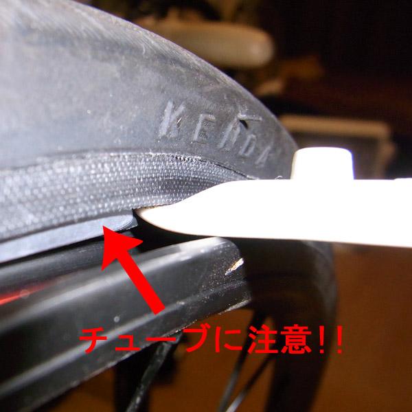 タイヤレバー使用